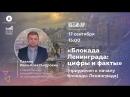 Блокада Ленинграда цифры и факты. Вебинар проекта «Школьный музей»