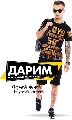 Афиша Волгоград BROADWAY - [ДАРИТ ОДЕЖДУ И ОБУВЬ!] (Волгоград)