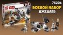 Lego Star Wars Боевой набор джедаев и клонов пехотинцев