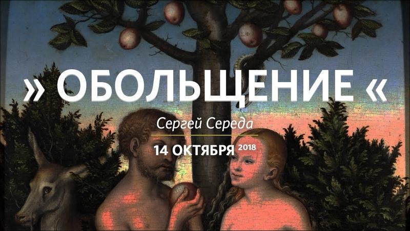 Церковь Слово жизни, Железнодорожный. Воскресное богослужение, Сергей Середа 14.10.2018