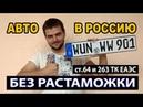 2018 Как пригнать авто в Россию без растаможки