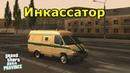 НОВАЯ РАБОТА ИНКАССАТОРА - MTA PROVINCE 2.0