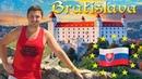 БРАТИСЛАВА♥СЛОВАКИЯ / Галопом по Европам!Trip to Slovakia🏰