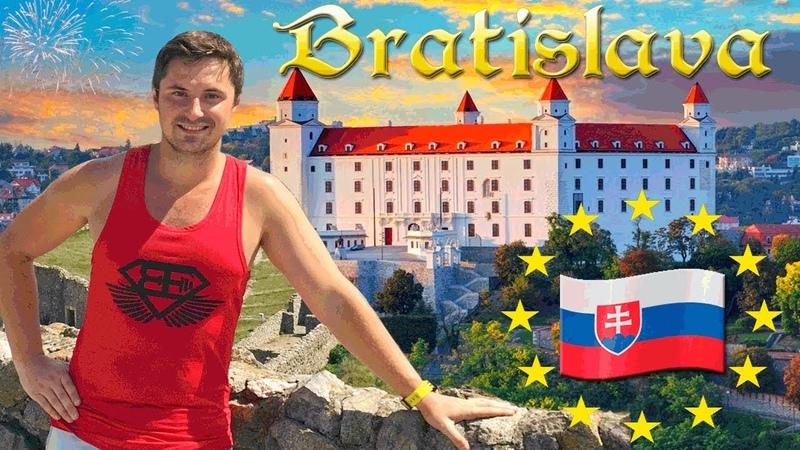 БРАТИСЛАВА♥СЛОВАКИЯ / Галопом по Европам!(Trip to Slovakia)🏰