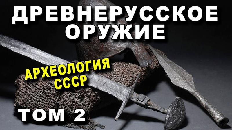 Копья Сулицы Боевые Топоры Булавы Кистени IX XIII вв Древнерусское оружие ТОМ 2
