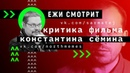 Ежи Сармат Смотрит Критика фильма Константина Сёмина / По ком звонит Последний звонок