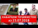 Хабарҳои Тоҷикистон ва Осиёи Марказӣ 23.07.2018 (اخبار تاجیکستان) (HD)