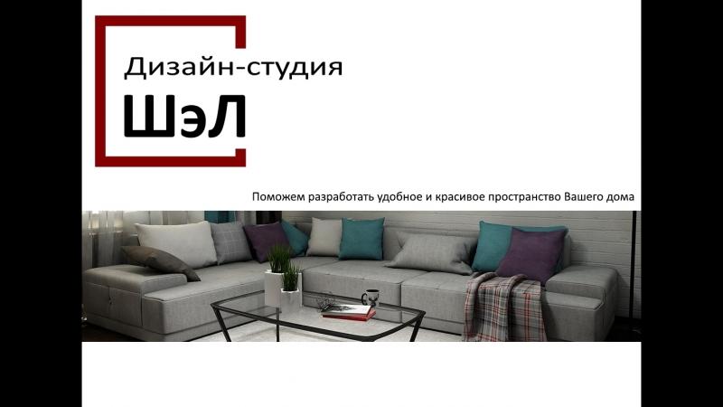 Дизайн-студия_ШэЛ