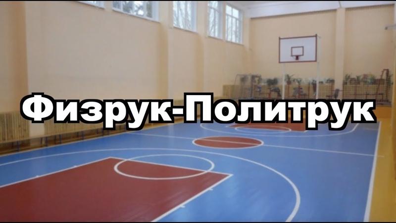 Физрук-Политрук