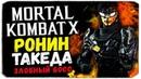 ИГРАЕМ В МОРТАЛ С ВЕБКОЙ - РАЗОЗЛИЛИ БОССА ТАКЕДУ РОНИНА - Mortal Kombat X Mobile