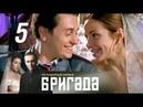 Бригада - 5 серия 2002 Драма, криминал, боевик @ Русские сериалы