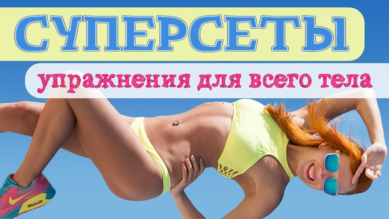 СУПЕРСЕТЫ Упражнения для всего тела Жиросжигающая тренировка Фитнес дома