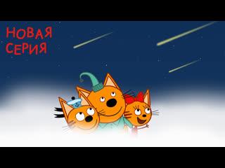 """Новая серия три кота 125 """"звездопад"""""""