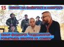 Бизнес на оружии.Ковалев о Портнягине,БМ и Аязе.2 СУПЕРРОЗЫГРЫША