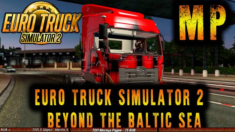 Euro Truck Simulator 2 - Beyond the Baltic Sea TruckersMP