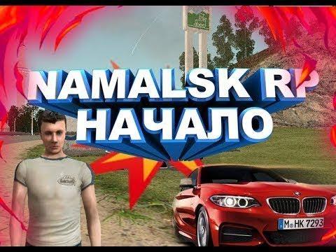 Namalsk RP| Начало 1 Лесопилка