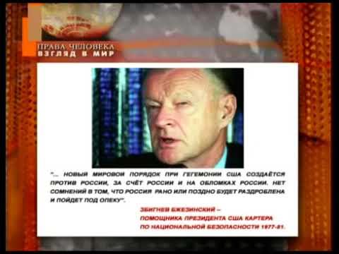 План Даллеса по уничтожению России идет полным ходом