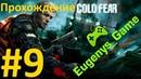 Cold_Fear_(PC)\Прохождение_(экстрим)\Дух_Востока_(part_9)