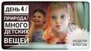 ДЕНЬ 4 / ДНИ РОЖДЕНИЯ НА ПРИРОДЕ/ ДЕТСКИЕ ВЕЩИ/БЕЛОРУССКАЯ КОСМЕТИКА