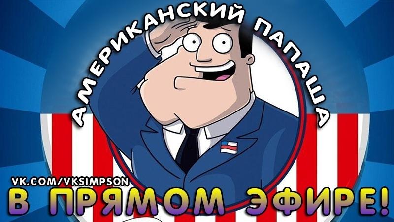 АМЕРИКАНСКИЙ ПАПАША В ПРЯМОМ ЭФИРЕ LIVE