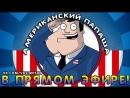 АМЕРИКАНСКИЙ ПАПАША В ПРЯМОМ ЭФИРЕ! LIVE