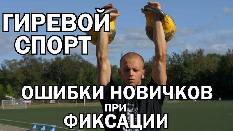 Гири №33 Ошибки новичков при фиксации Гиревой спорт Руслан Руднев