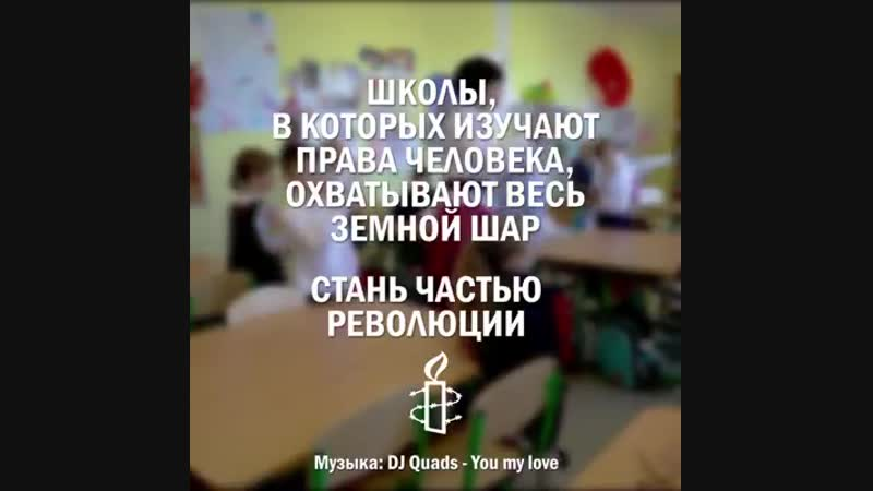 Ва Украіне дзеці вывучаюць правы чалавека