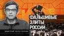 День ТВ / Политика / Дмитрий Перетолчин. Как выползти из ямы, не надеясь на царя