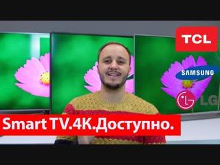 Недорогие 4K Smart TV телевизоры 2018-2019. Сравнение