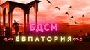 Прогулка с мэром Евпатории Кто виноват во всех бедах Крыма
