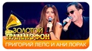 Григорий Лепс и Ани Лорак - Уходи по английски Live, 2016