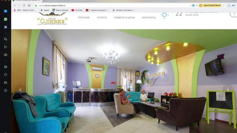 Бронирование номера в отеле Оливия Витязево