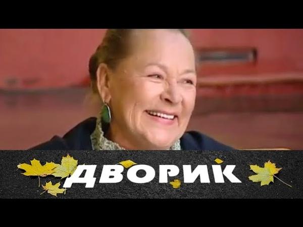 Дворик 143 серия 2010 Мелодрама семейный фильм @ Русские сериалы