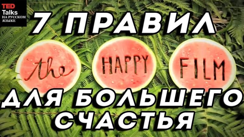 7 ПРАВИЛ ДЛЯ БОЛЬШЕГО СЧАСТЬЯ - Стефан Загмайстер - TED на русском