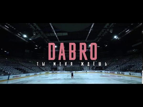 Dabro - Ты меня ждёшь (премьера 2018)