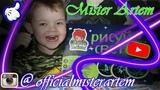 Неон Рисуй светом космический свет Mister ArtemDraw with light