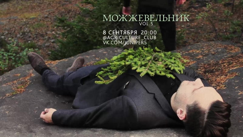 можжевельник vol. 5 / видеоприглашение