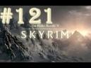 Прохождение Skyrim - часть 121 (Еще один курган)