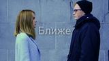 Мальбэк &amp Сюзанна feat. Shumno - Ближе (cover Anastasia Biryukova)