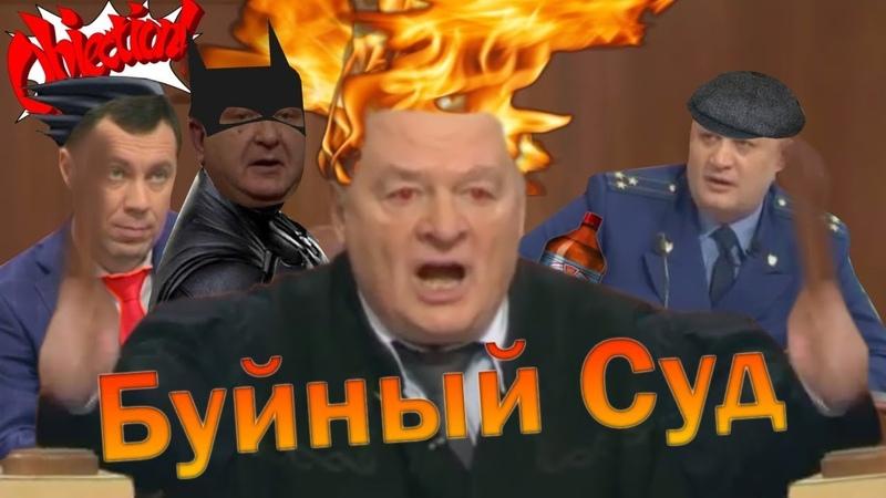 Буйный Суд   RYTP