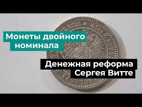 Серебряные монеты Российской империи. Монеты двойного номинала и финские марки. 6