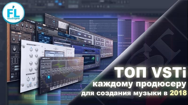 TOP VST 2018. Какие VSTi плагины должны быть у каждого продюсера для создания современной музыки