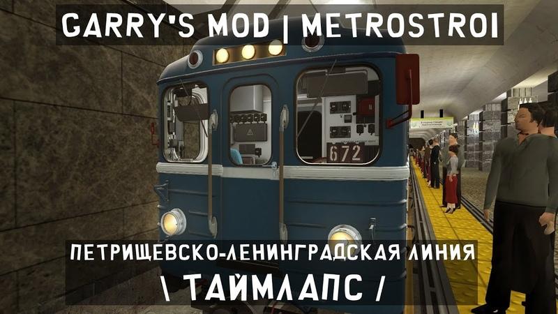 Garry's mod | Metrostroi Петрищевско-Ленинградская линия Таймлапс