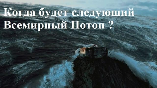 Всемирный Потоп Физика явления смотреть онлайн без регистрации
