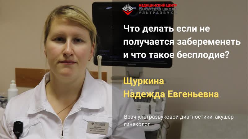 Приглашение на вебинар от Щуркиной Надежды Евгеньевны