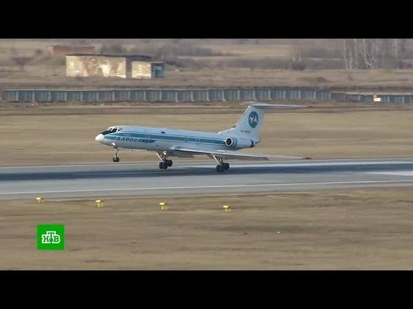 Как провожают самолеты Ту-134 выполнил последний рейс