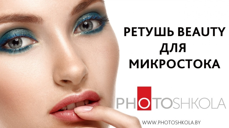 Beauty retouching. Ретушь портрета для микростока