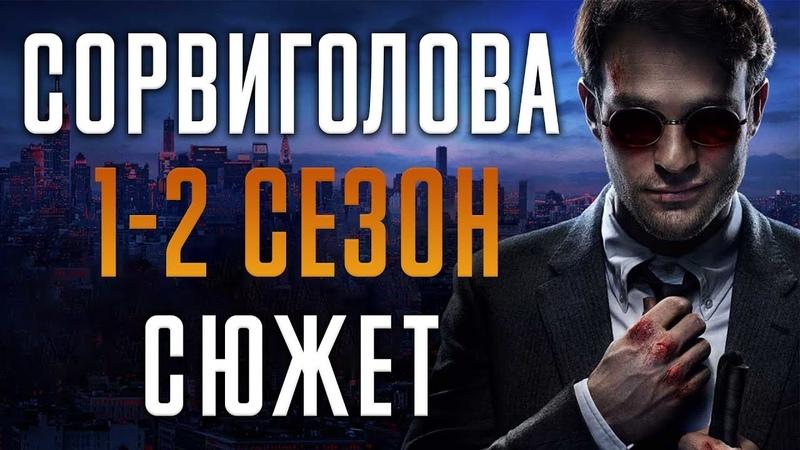 СОРВИГОЛОВА - 1-2 СЕЗОН - КРАТКИЙ СЮЖЕТ DAREDEVIL