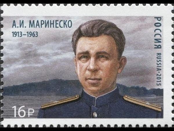 наш человек моряк герой Александр Маринеско !