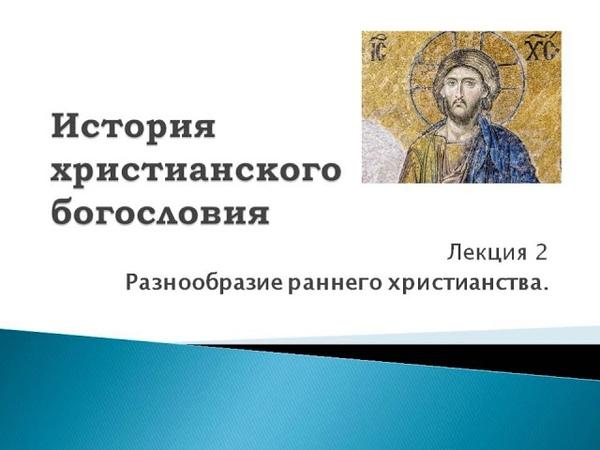 История христианского богословия 2 Разнообразие раннего христианства